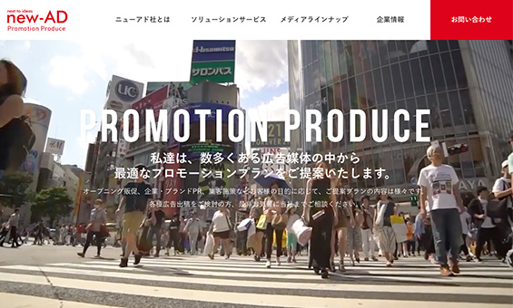 new-AD Promotion Produce